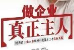 中国员工培训第一人 告诉你如何做企业真正主人1
