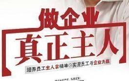 中国员工培训第一人 告诉你如何做企业真正主人5