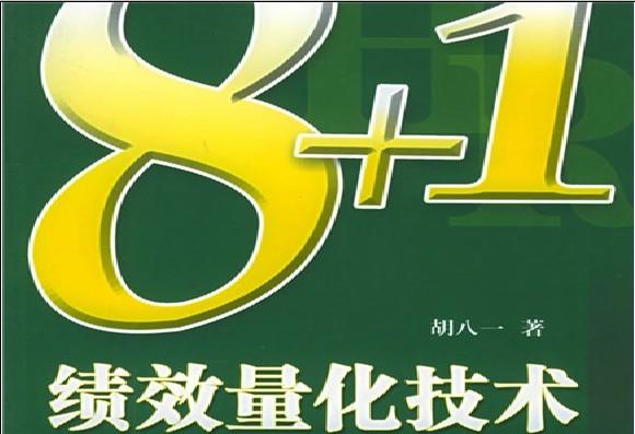 第十讲 绩效考核系统的执行(一)