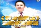劳动合同法最新权威解读03