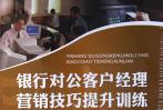 银行客户经理营销技巧第5讲:如何有效开发银行大客户(上)