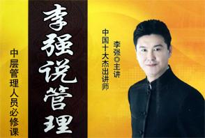 李强说管理第7讲:执行力与领导力提升(上)