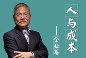 尤登弘-人与成本-企业篇