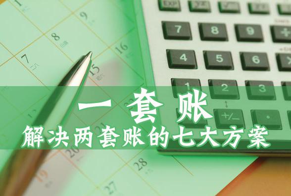 一套帐第4讲:虚实结合构建财务管理系统