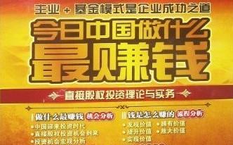 今日中国做什么最赚钱第一盘:如何轻松愉快地持续赚大钱?