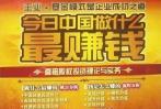 今日中国做什么最赚钱第五盘:具体应该怎么赚钱和操作呢?