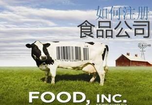 如何注册食品公司