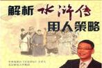 """解析水浒用人策略 第3集 宋江树立大旗""""替天行道"""":我们应该给团队树立什么样的理想"""