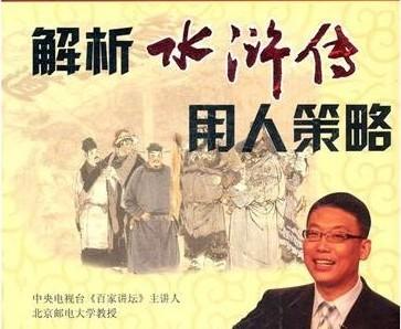"""解析水浒用人策略 第9集 李逵每天拿着板斧围着宋江转:在团队中利用""""笨""""的高明人为自己争利益"""