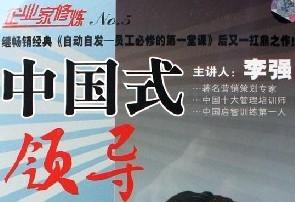 中国式领导 第2讲 如何处理公司的紧急突发事件