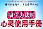 吸引力法则--心灵使用手册 第4讲:实际运用吸引力